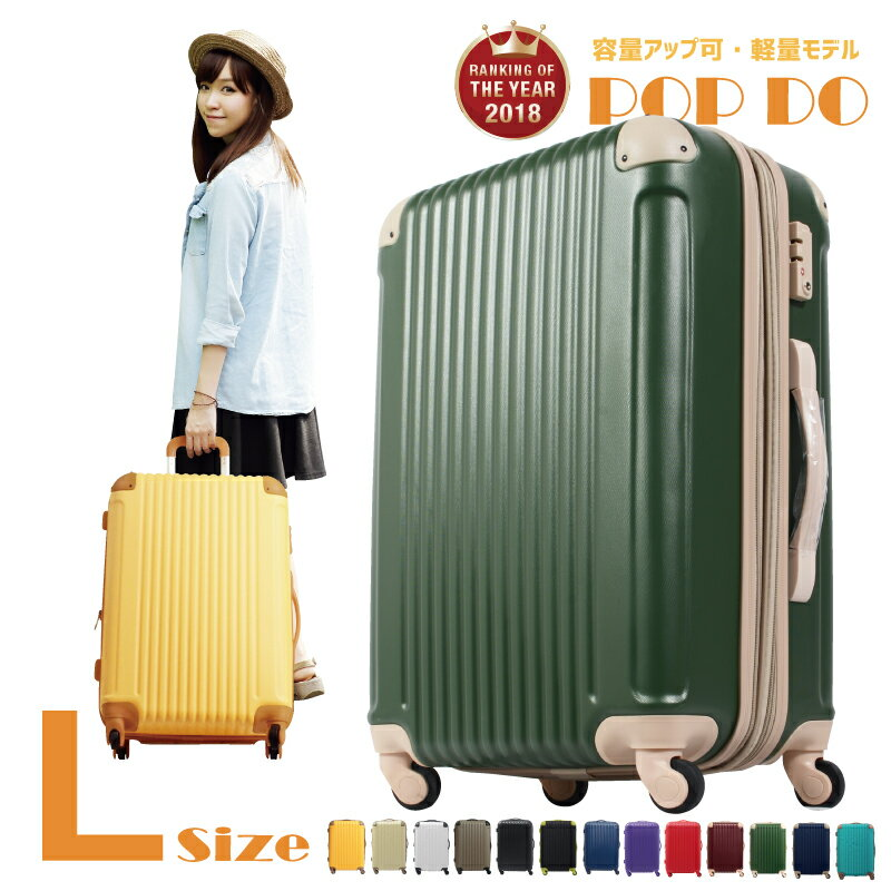 スーツケース キャリーケース キャリーバッグ 無料受託手荷物最大サイズ POP-DO かわいい おしゃれ レディース 旅行かばん ファスナー ジッパー【あす楽対応】 旅行用品 軽量 大型 FK1212-1 lサイズ