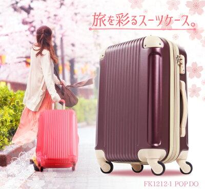 機内持ち込み容量アップ可能POP-DOキャリーバッグスーツケースキャリーケースかわいいファスナーコインロッカー旅行用品軽量小型SFK1212-1