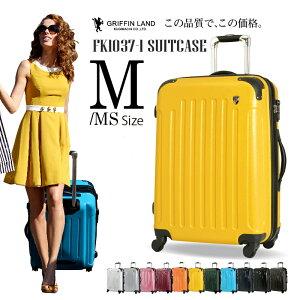 GRIFFINLAND スーツケース Mサイズ キャリーケース キャリーバッグ Fk1037-1 M/MS 安い 軽量 ファスナー TSAロック ハードケース 海外 国内 旅行 Go To Travel キャンペーン おすすめ かわいい 女子旅