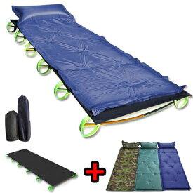 キャンピングコット キャンピング エアマット 2点セット アウトドアコット 収納袋付 キャンピングベッド 枕付き一人用防水 耐水 自動膨張式 キャンプ マット 折りたたみ式 アウトドア 車内泊 にも最適 キャンプ用寝具