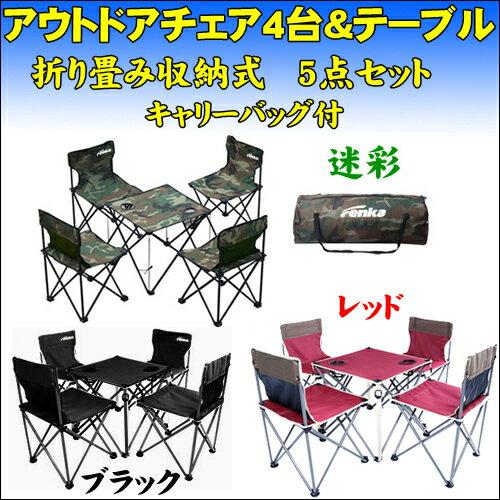 【DEALポイント15%バック中】折りたたみ椅子 アウトドア チェア テーブル 5点セット イス 軽量 椅子 コンパクト レジャーテーブル & チェアセットリンクホルダー付き 背もたれ 折り畳み キャンプ 便利グッズ