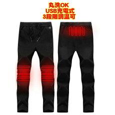 電熱ズボン3段温度調整丸洗いOK速暖発熱ズボン