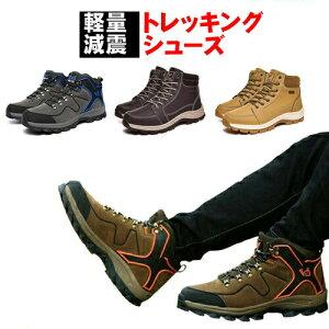 トレッキングシューズ メンズ 防水 登山靴 ウォーキング シューズ アウトドア 靴 通気 スニーカー ジョギングシューズ 通勤 通学 日常着用 ユニセックス ハイテック ブーツ ミドルカット