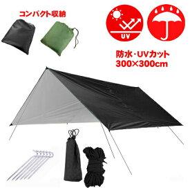 防水タープ シェード アウトドア 日よけテント 防水 軽量 大きいサイズ 3m x 3m UV加工 天幕