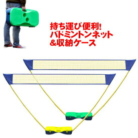 バドミントンネット 幅290cm 高さ160cm バドミントン 練習用ネット 練習用 子供 大人 ジュニア キッズ 組み立て おすすめ 簡単 室内 屋外 持ち運び 激安 大型 コンパクト収納 収納袋付き
