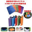 折りたたみ座布団 ミニマット アウトドア サウナマット 簡易イス 軽量コンパクト 折り畳みざぶとん 4つ折り 8つ折り …