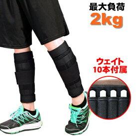 アンクル リストウェイト 2kg 2個組 足首 腕 エクササイズ 体幹トレーニング フィットネス ダイエット ランニング トレーニング 筋トレ ソフト