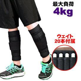 アンクルリストウェイト 4kg 2個組 足首 腕 エクササイズ 体幹トレーニング フィットネス ダイエット ランニング トレーニング 筋トレ 重り調整可能 3kg 2kg 1kg キロ 500g