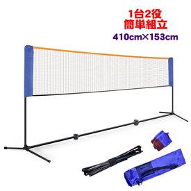 バドミントンネット テニスネット 幅410cm 高さ158cm バドミントン 練習用ネット 練習用 子供 大人 ジュニア キッズ 組み立て おすすめ 簡単 室内 屋外 持ち運び 激安 大型 コンパクト収納 収納袋付き