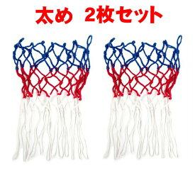 太め増強 2枚セット バスケットゴールネット バスケットゴールリングネット バスケットゴール ネット 2点セット バスケットボール リングネット 汎用 簡単に取り替え