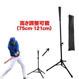 バッティングティースタンド 野球 練習スタンド 折り畳み 持ち運び便利 硬式 軟式球 ソフトボール 兼用