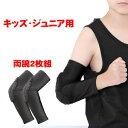 アームカバー 肘プロテクター 子供用 キッズ ジュニア 腕カバー アームスリーブ 滑り止め付き ハニカム型 伸縮性 通気…