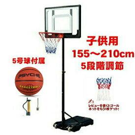 バスケットゴール バスケットボール ゴール バスケットゴールスタンド 子供 大人 キッズ ジュニア 小学生 5号球 7号球 家庭用 自主練 バスケ 持ち運び 部活 室内 室外 練習 屋内 屋外 外用 こども 中学生
