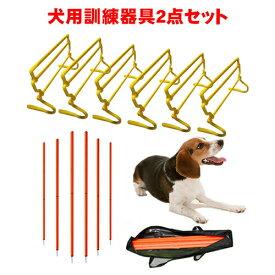 ドッグ アジリティ 犬用 障害物 自立式 ミニハードル 6台セット アジリティポール 6本 トレーニングポール コーナーフラッグポール ペット 犬用品 運動器具 競技 訓練 トレーニング しつけ スラローム ドッグラン
