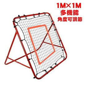 練習 サッカー リバウンド リバウンドネット ポータブル フットサル トレーニング ネット 1m × 1m キック練習 多機能 角度調節 組立式 子供 大人 野球 投球 ゴルフ ソフト テニス ジュニア ペグ ネット付き 折りたたみ
