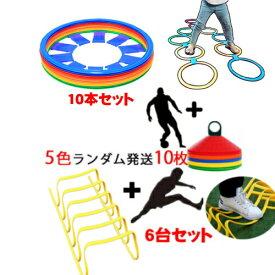 ケンケンパ リング ミニハードル ソフト式 6個 フラットフープ マーカーコーン10枚セット ミニハードル 6台 マーカーコーン 10枚 5色ランダム スピード 卒業 陸上 競技 野球