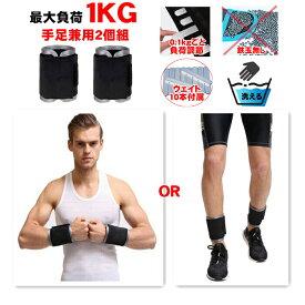 洗える リストウェイト アンクルウェイト 1kg 筋 トレ 足首 重り 調整可能 手足兼用 2個組 手首 アーム 腕 踝 エクササイズ 体幹トレーニング フィットネス ダイエット ランニング トレーニング 筋トレ 重り 0.5 1kg キロ 500g