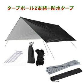 防水タープ 天幕 タープポール 2点 セット タープテント タープ シェード 簡易テント オプション ポール キャンプ アウトドア コンパクト おすすめ 4本つなぎ