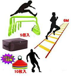 トレーニング ミニハードル 折り畳み式 5個 ラダー6m マーカーコーン10枚セット 2段階調節式ミニハードル 5台 キャリーバッグ付 トレーニングラダー 6m マーカーコーン 10枚 5色ランダム スピード 卒業 陸上 競技 野球