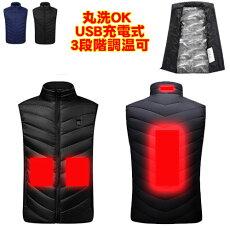 電熱ベスト3段温度調整丸洗いOK速暖発熱服