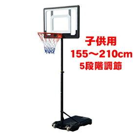 バスケットゴール バスケットボール ゴール ミニバス対応 バスケットゴールスタンド 子供 大人 キッズ ジュニア 小学生 5号球 家庭用 自主練 バスケ 持ち運び 部活 室内 室外 練習 屋内 屋外 外用 こども 中学生