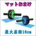 【送料無料】 腹筋ローラー 腹筋トレーニング エクササイズローラー サポートマット付き  スポーツ器具 ダイエット…