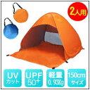 ワンタッチテント ポップアップテント 150cm UVカット ビーチテント 日よけ キャンプ サンシェード 簡易テント ドーム…