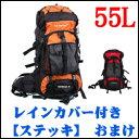 【送料無料】リュック 登山/バックパック 登山家 冒険家 【rucksack リュックサック りゅっく アウトドア トレッキン…
