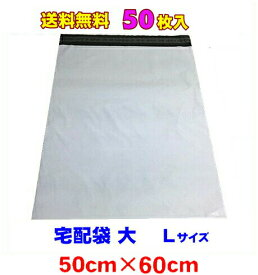 宅配袋 ビニール 大 L あす楽 激安 50枚 業務用厚口 強力テープ付き 白色 ポリ袋30L(50×60cm) 【50枚入り】