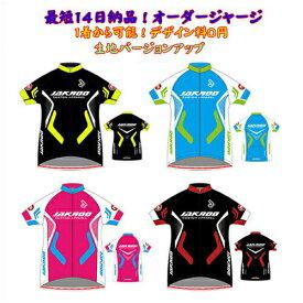 【14日クイック納品】テンプレートからデザインを選んで個性的なサイクルジャージを作ろう 生地 自転車サイクリング 半袖ジャージ オーダー、オーダーメイドウェア人気、オーダーサイクルジャージ