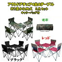 【一年間保証】折りたたみ 椅子 軽量 持ち運び アウトドア チェア テーブル 5点セット イス コンパクト レジャーテー…