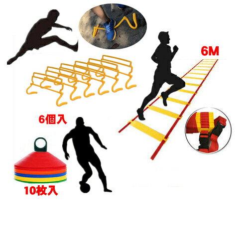 トレーニング ミニハードル(組立式) 6個 ラダー6m マーカーコーン10枚セット 高さ4段階調節式ミニハードル 6台 キャリーバッグ付/トレーニングラダー 6m/マーカーコーン 10枚 5色ランダム/ スピード 卒業 陸上 競技 野球