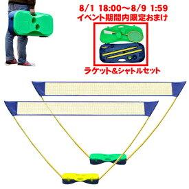 バドミントンネット テニスネット 幅290cm 高さ160cm バドミントン 練習用ネット 練習用 子供 大人 ジュニア キッズ 組み立て おすすめ 簡単 室内 屋外 持ち運び 激安 大型 コンパクト収納 収納袋付き