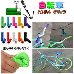自転車 グリップ 単色 ママチャリ BMX マウンテンバイク クロスバイク 折り畳み自転車 ミニベロ 自転車パーツ ハンドル ハンドグリップ ポイント消化