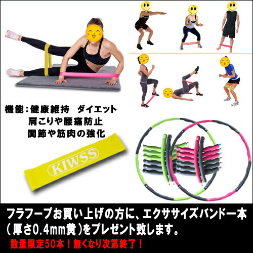 フラフープ 組み立て式 ダイエット 大人用 腹筋 脂肪 燃焼 エクササイズ 腹筋マシン お腹周り 簡単組み立て 取り外し収納 ダイエット器具 運動会 トレーニング 体操