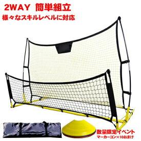 練習 サッカー リバウンダー リバウンドネット ポータブル フットサル トレーニング ネット 2.1m × 1.2m キック練習 2WAY 組立式 子供 大人 野球 ゴルフ テニス ジュニア ペグ ネット付き 折りたたみ 集球ネット