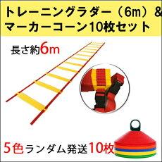 トレーニングラダー6m+マーカーコーン10枚