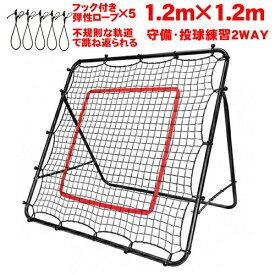 野球練習 サッカー リバウンダー フットボールネット リバウンドネット ポータブル フットサル トレーニング ネット 1.2m × 1.2m キック練習 多機能 角度調節 組立式 子供 大人 投球 ゴルフ ソフト テニス ジュニア ペグ ネット付き 折りたたみ