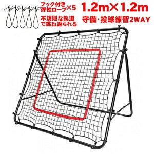 野球練習 サッカー リバウンダー フットボールネット リバウンドネット ポータブル フットサル トレーニング ネット 1.2m × 1.2m キック練習 多機能 角度調節 組立式 子供 大人 投球 ゴルフ ソ