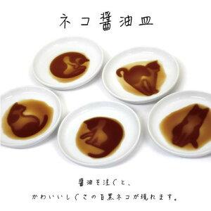 ネコ醤油皿【小皿/豆皿/醤油皿/猫雑貨/ねこ】全6種類セット