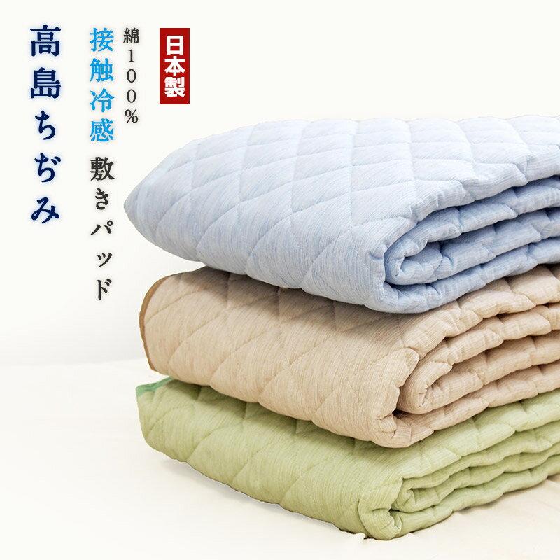 【日本製】 綿100% 接触冷感 高島ちぢみ 敷きパッド シングル 敷きパット 国産