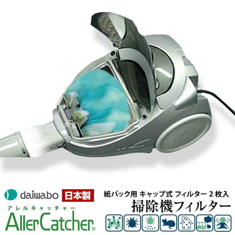 【旧タイプ処分品】 アレルキャッチャー 紙パック用 キャップ式 フィルター 2枚入り 掃除機フィルター