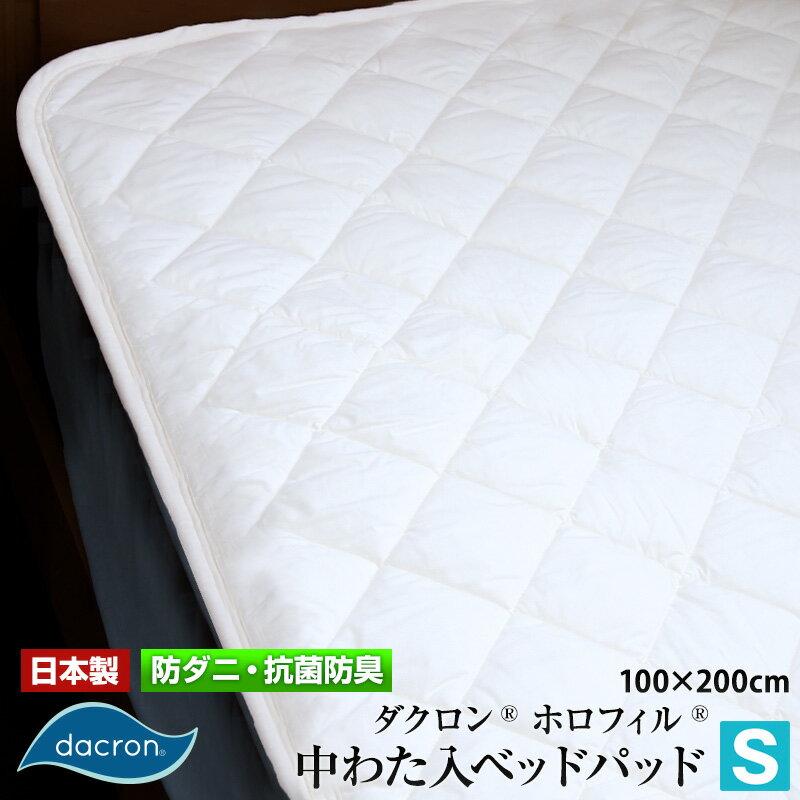 【日本製】 洗える インビスタ ダクロン ベットパット 〔シングル〕 ベットパッド 敷きパット 敷きパッド 国産パット