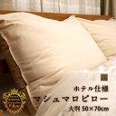 【ホテル仕様】 マシュマロピロー (50×70cm) 枕 柔らかい枕 ゆったりサイズ 大判 マシュマロ枕 洗える枕 まくら こだわりの枕 ゆとりのある大きさ u540440