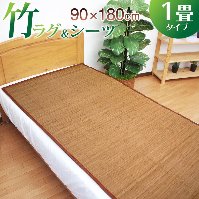 【天然素材】 竹ラグ 1畳 竹シーツ ひんやりマット シングル 長方形