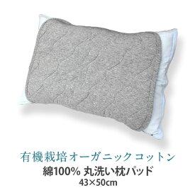 【ゆうパケット発送】 綿100% オーガニックコットン使用 枕パッド ※在庫限り ニットメッシュ 枕カバー おしゃれな 枕パット まくらカバー