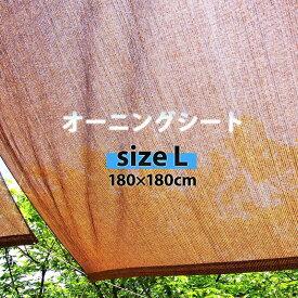 オーニングシート L 180×180cm 日よけ シェード 遮熱 断熱 紫外線 UVカット おしゃれ サンシェード すだれ ウッドデッキ ベランダ 涼しい u566510