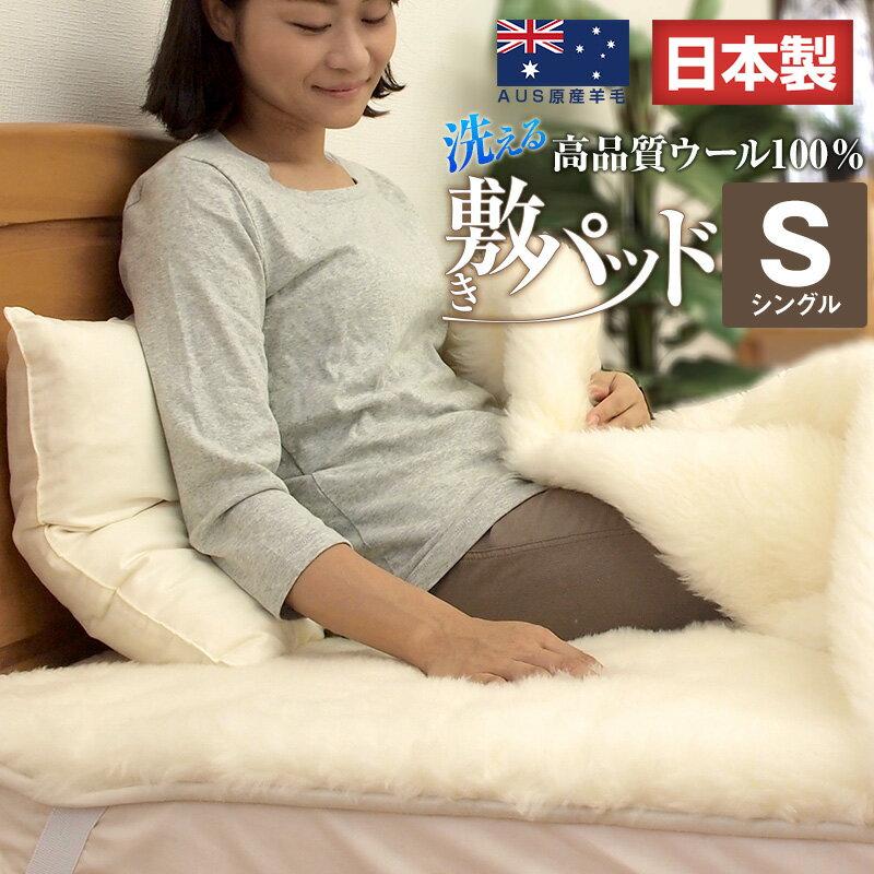【日本製】 高品質 敷きパッド シングル ウールマーク付 高級 敷きパット 【オーストラリア産ウール使用】羊毛敷き毛布 敷きパット お手入れ簡単