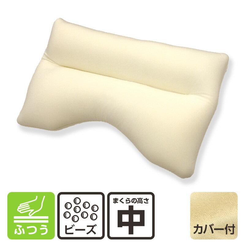 低反発マイクロビーズ形状枕 枕 腰枕 まくら 立体 頸椎安定型 低反発枕 カバー綿100%≪ストレートネック ストレッチ 肩こり 首こり≫