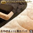 フランネル 敷きパッド シングル 軽い 洗える あったか 敷きパット マイクロファイバー フランネル 冬用 パット シングル 暖かい 敷パッド u568320 10000209